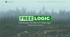Preview of freelogic.ru