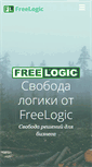 Mobile Preview of freelogic.ru